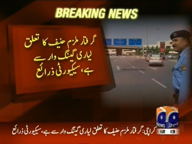 Target Killer Arrest– Breaking News – Geo
