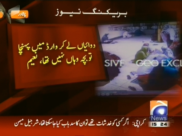 Teaching Hospital Peshawar– Breaking News – Geo