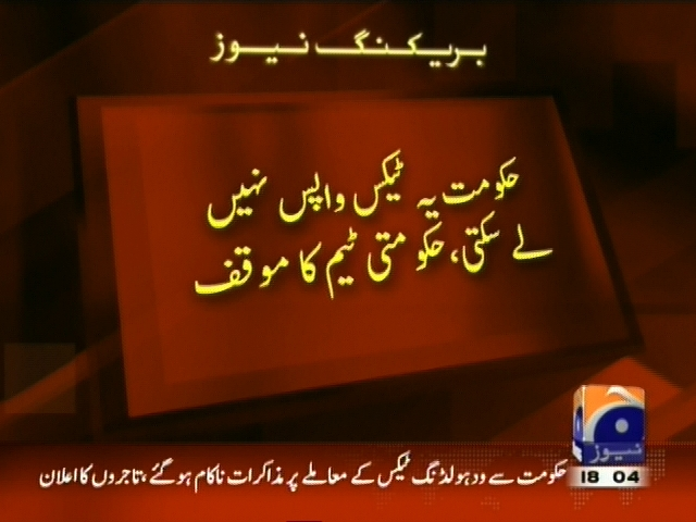 Traders Negotiation– Breaking News – Geo