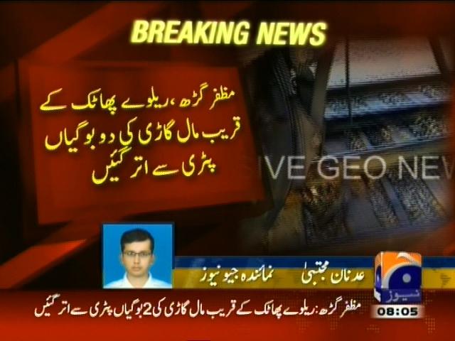 Train Bogies,Tracks Landed– Breaking News – Geo