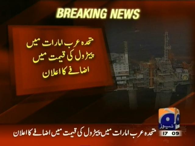 United Arab Emirates– Breaking News – Geo