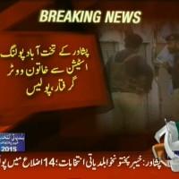 Women Voter Arrested– Breaking News – Geo