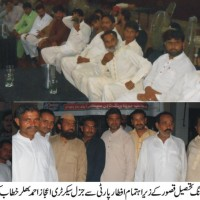 Youth Wing Iftar Party