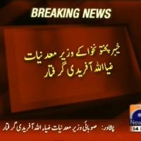 Zia Ullah Afridi– Breaking News – Geo