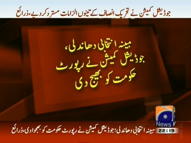judicial Commission– Breaking News – Geo