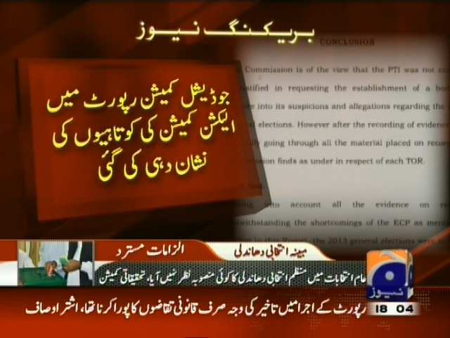 judicial commission Report– Breaking News – Geo