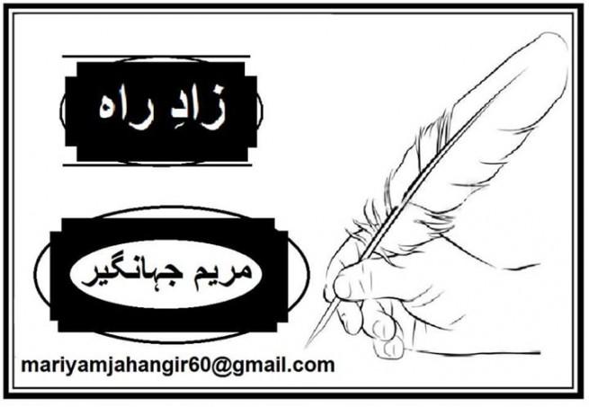 Logo Mariyam Jahangir