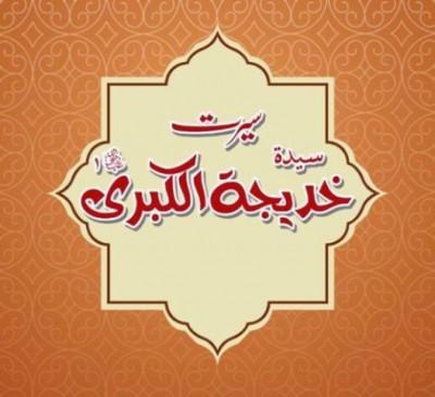 Hazrat Khadijah al Kubra
