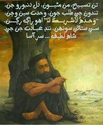 Shah Latif's Wahdatul Wujud