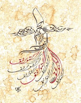 Raqs e Rumi