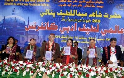 Shah Latif International Conference