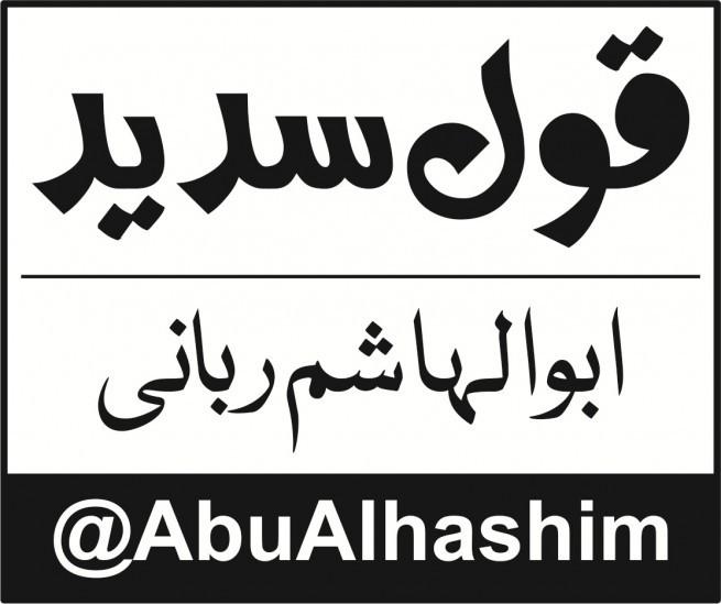 Abu Hashim Rabbani