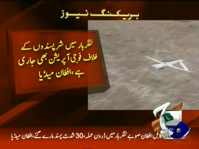 Afghanistan Drone Attack– Breaking News – Geo