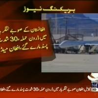 Afghanistan Drone Attack– Breaking News – Geo