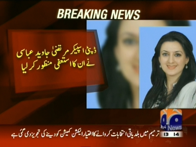 Aleezay Iqbal Haider Resign– Breaking News – Geo