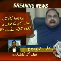 Altaf Hussain Against Resolution– Breaking News – Geo