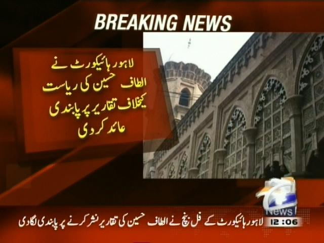 Altaf Hussain,Speeches Banned– Breaking News – Geo