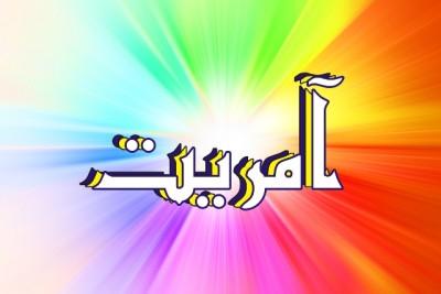 Amriat