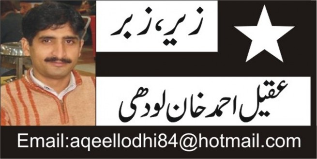 Aqeel Ahmed Khan Lodhi