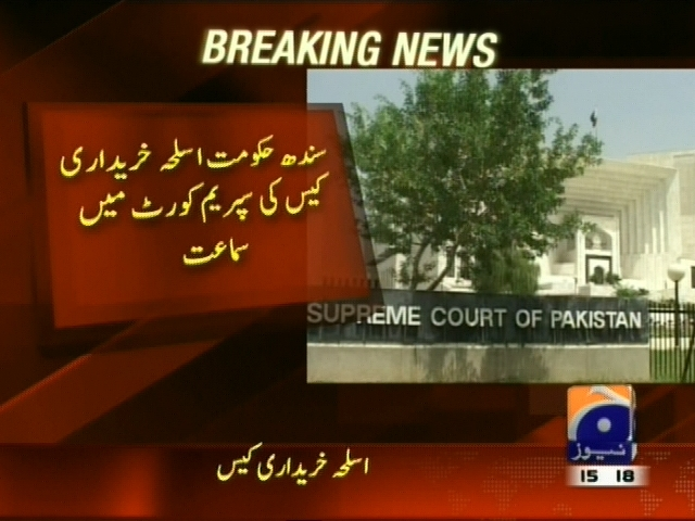 Arms Purchase Case– Breaking News – Geo