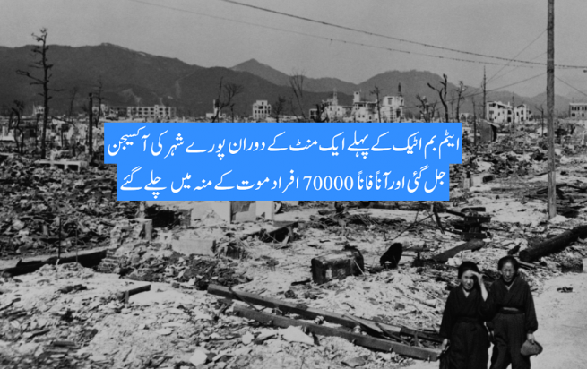 Atomic bombs on Japan