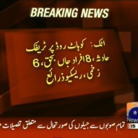 Attock Accident– Breaking News – Geo