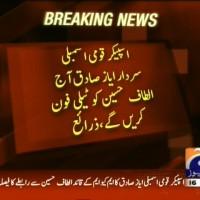 Ayaz Sadiq– Breaking News – Geo