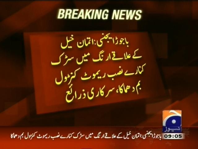 Bajaur Agency,Bomb Blast– Breaking News – Geo
