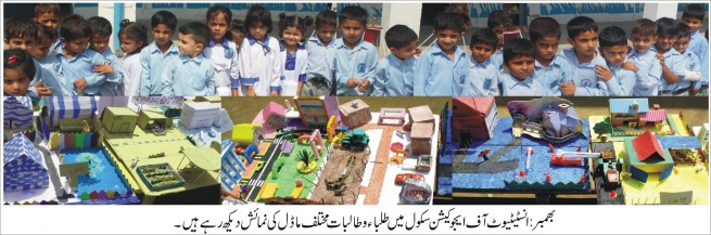 Bhimbar School Exibition