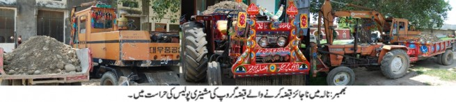 Bhimber Qabza