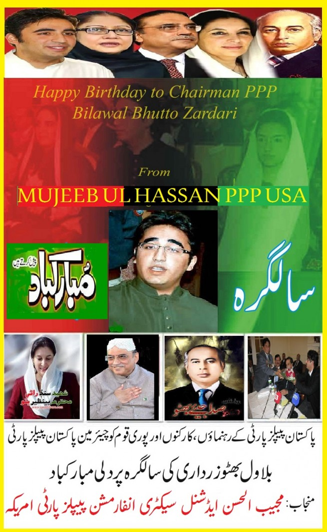 Bilawal Bhutto Zardari,Birthday
