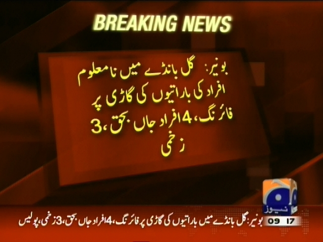 Buner Firing– Breaking News – Geo