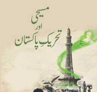 Christian And Pakistan Movement