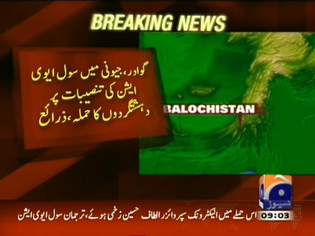 Civil Aviation,Terrorist Attack– Breaking News – Geo