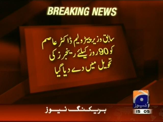 Dr Asim– Breaking News – Geo