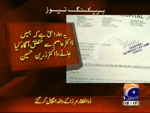Dr Asim Wife Letter– Breaking News – Geo