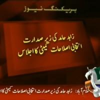 Electoral Reform Committee Meetings– Breaking News – Geo