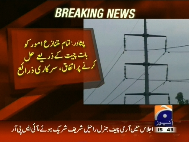 Electricity Matter– Breaking News – Geo