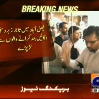 Faisalabad Strike– Breaking News – Geo