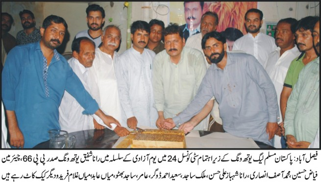 Faisalabad Youth Wing