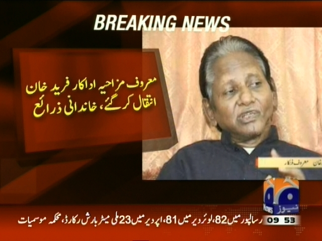 Farid Khan Died– Breaking News – Geo