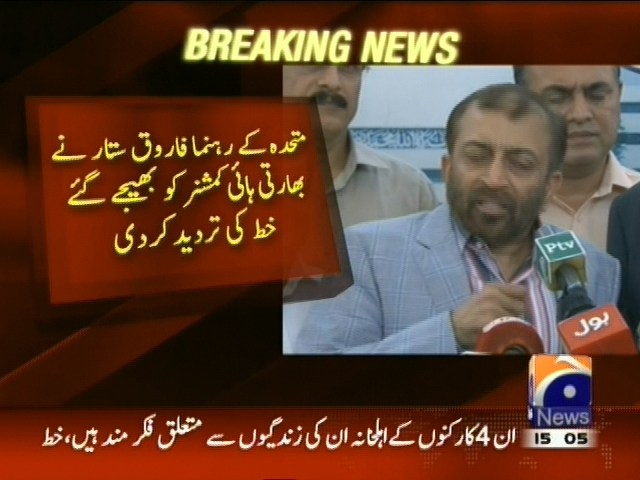 Farooq Sattar– Breaking News – Geo