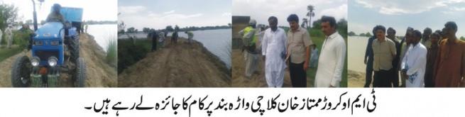 Flood Operation