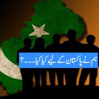 For Pakistan