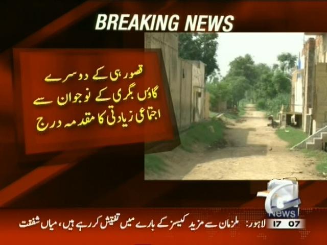 Gang Rape Case– Breaking News – Geo