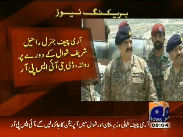 General Raheel Sharif,Tour– Breaking News – Geo