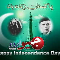 Geo Urdu - Pakistan Zindabad
