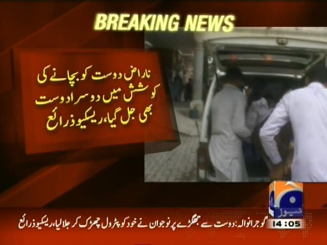 Gujranwala Friends Fire– Breaking News – Geo