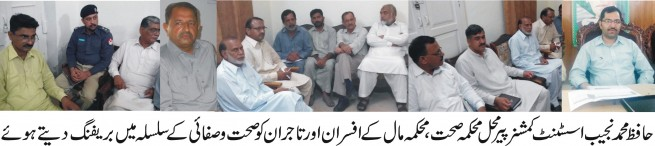 Hafiz Najeeb Meeting