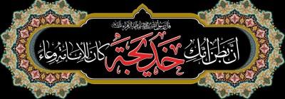 Hazrat e Khadiah